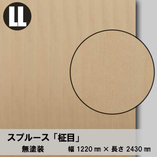 天然木のツキ板合板【スプルース柾目】LL:1220*2430(天然木化粧合板/練り付け合板)