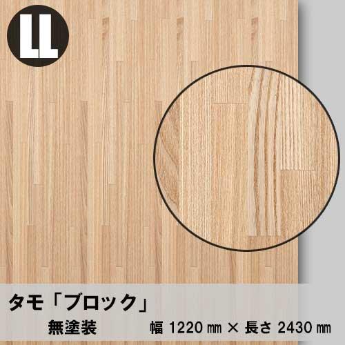 天然木のツキ板合板【タモブロック】LL:1220*2430(天然木化粧合板/練り付け合板)