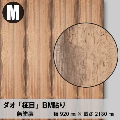 天然木のツキ板合板【ダオ柾目】M:920*2130(天然木化粧合板/練り付け合板)