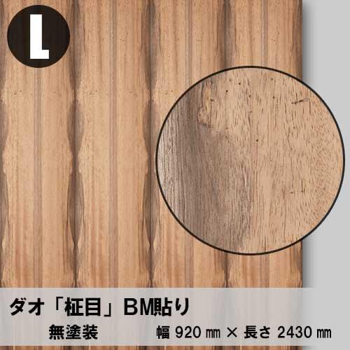 天然木のツキ板合板【ダオ柾目】L:920*2430(天然木化粧合板/練り付け合板)