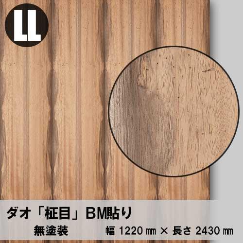 天然木のツキ板合板【ダオ柾目】LL:1220*2430(天然木化粧合板/練り付け合板)
