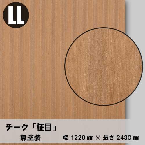 天然木のツキ板合板【チーク柾目】LL:1220*2430(天然木化粧合板/練り付け合板)