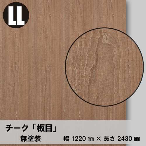 天然木のツキ板合板【チーク板目】LL:1220*2430(天然木化粧合板/練り付け合板)