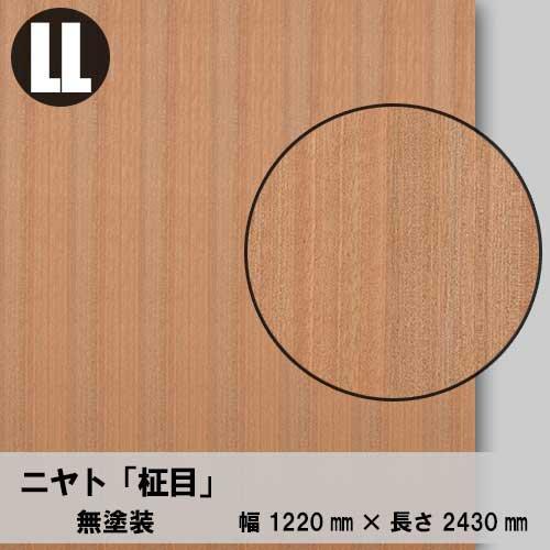天然木のツキ板合板【ニヤト柾目】LL:1220*2430(天然木化粧合板/練り付け合板)