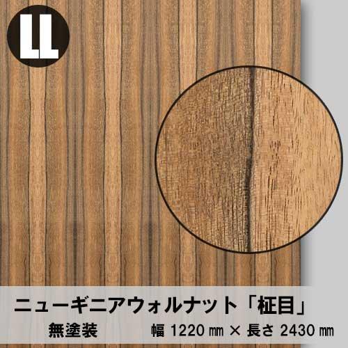 天然木のツキ板合板【ニューギニアWナット柾目】LL:1220*2430(天然木化粧合板/練り付け合板)