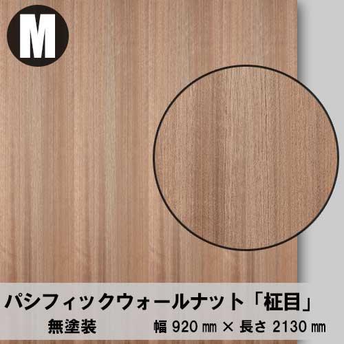天然木のツキ板合板【パシフィックWN柾目】M:920*2130(天然木化粧合板/練り付け合板)