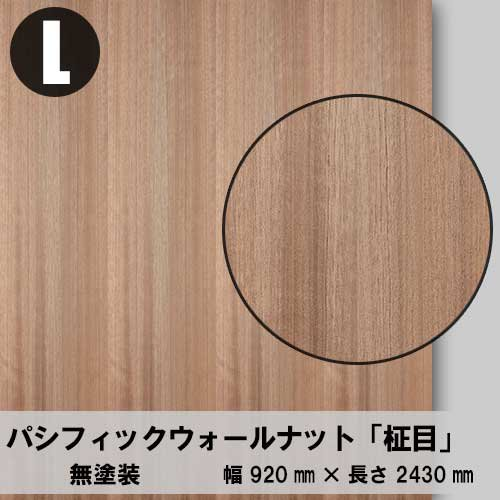 天然木のツキ板合板【パシフィックWN柾目】L:920*2430(天然木化粧合板/練り付け合板)