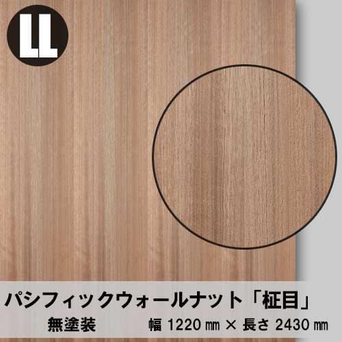 天然木のツキ板合板【パシフィックWN柾目】LL:1220*2430(天然木化粧合板/練り付け合板)