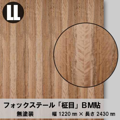 天然木のツキ板合板【フォックステール柾目】LL:1220*2430(天然木化粧合板/錬り付け合板)