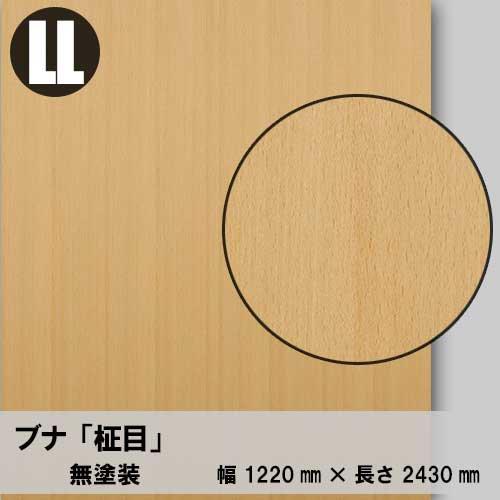 天然木のツキ板合板【ブナ柾目】LL:1220*2430(天然木化粧合板/錬り付け合板)