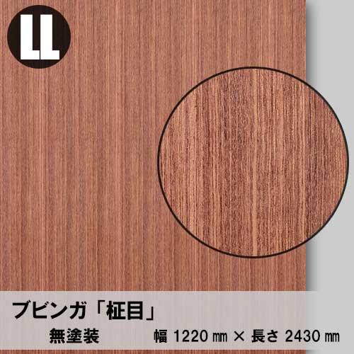 天然木のツキ板合板【ブビンガ柾目】LL:1220*2430(天然木化粧合板/錬り付け合板)
