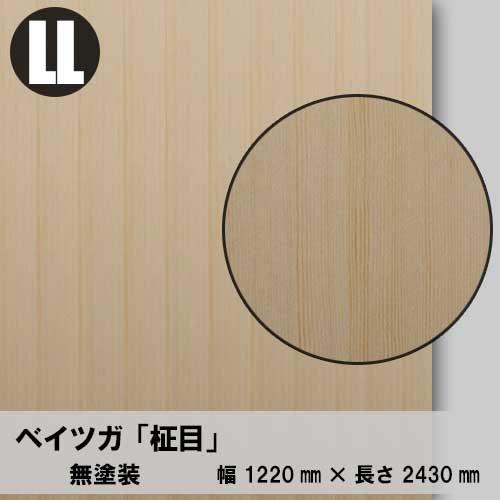 天然木のツキ板合板【米ツガ柾目】LL:1220*2430(天然木化粧合板/練り付け合板)