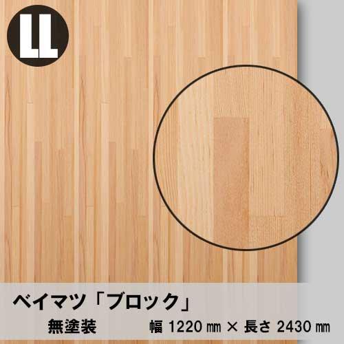 天然木のツキ板合板【米松ブロック】LL:1220*2430(天然木化粧合板/練り付け合板)