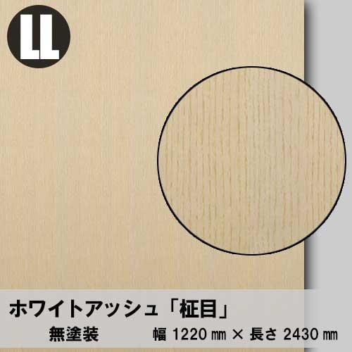 天然木のツキ板合板【ホワイトアッシュ柾目】LL:1220*2430(天然木化粧合板/練り付け合板)