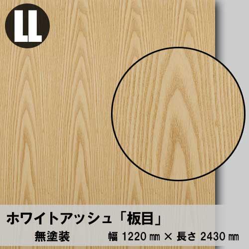 天然木のツキ板合板【ホワイトアッシュ板目】LL:1220*2430(天然木化粧合板/練り付け合板)
