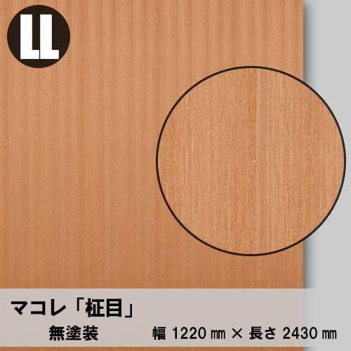 天然木のツキ板合板【マコレ柾目】LL:1220*2430(天然木化粧合板/錬り付け合板)