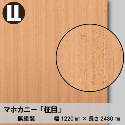 天然木のツキ板合板【マホガニー柾目】LL:1220*2430(天然木化粧合板/錬り付け合板)