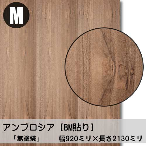 天然木のツキ板合板【Ambrosia】920*2130(天然木化粧合板/錬り付け合板)