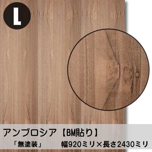 天然木のツキ板合板【Ambrosia】920*2430(天然木化粧合板/錬り付け合板)