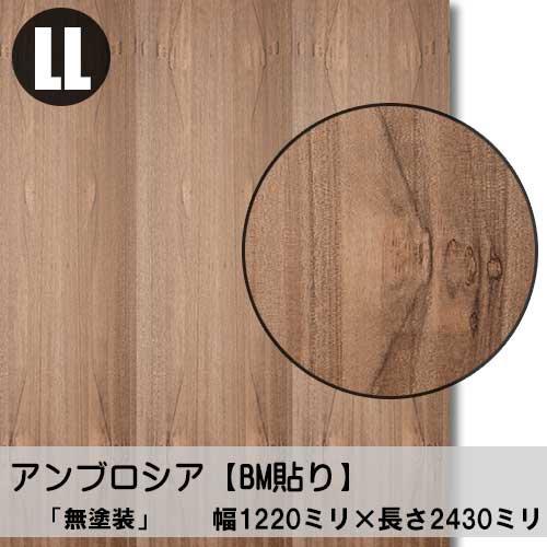 天然木のツキ板合板【Ambrosia】1220*2430(天然木化粧合板/錬り付け合板)