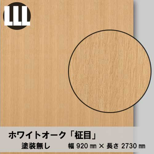 天然木のツキ板合板【ホワイトオーク柾目】LLL:920*2720(天然木化粧合板/練り付け合板)