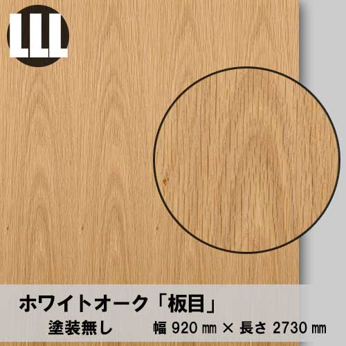 天然木のツキ板合板【ホワイトオーク板目】LLL:920*2720(天然木化粧合板/練り付け合板)