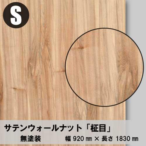 天然木のツキ板合板【サテンウォールナット柾目】S:920*1830(天然木化粧合板/錬り付け合板)