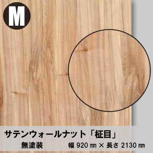 天然木のツキ板合板【サテンウォールナット柾目】M:920*2130(天然木化粧合板/錬り付け合板)