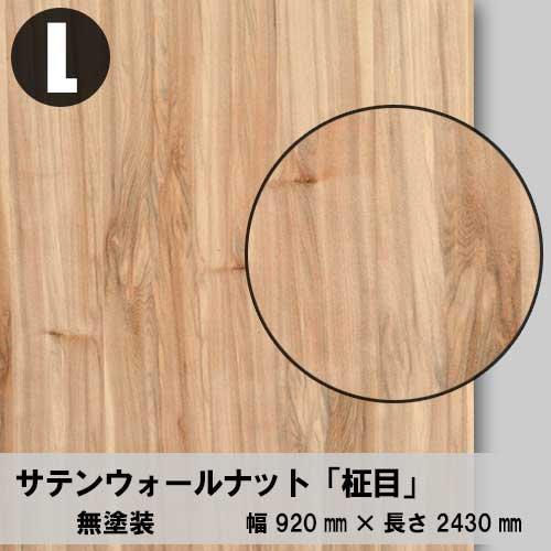 天然木のツキ板合板【サテンウォールナット柾目】L:920*2430(天然木化粧合板/錬り付け合板)