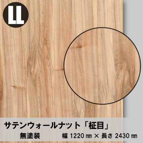 天然木のツキ板合板【サテンウォールナット柾目】LL:1220*2430(天然木化粧合板/錬り付け合板)