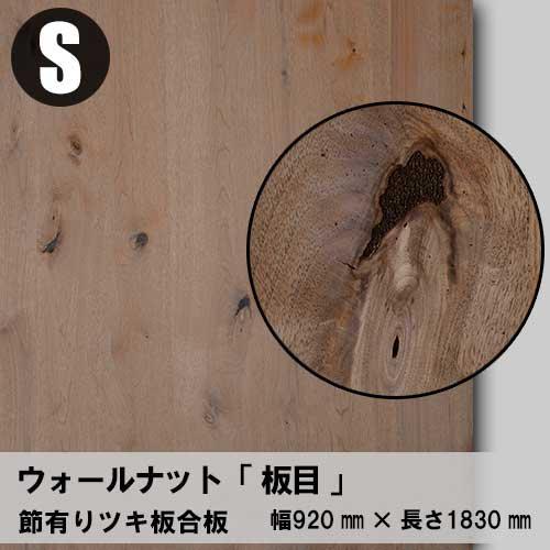 【節有りウォールナット】天然木のツキ板合板/天然木化粧合板/錬り付け合板