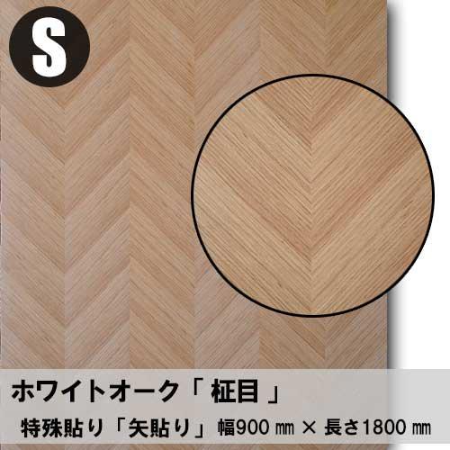特殊貼り【Arrow矢貼り「オーク」】ツキ板合板S:900*1800