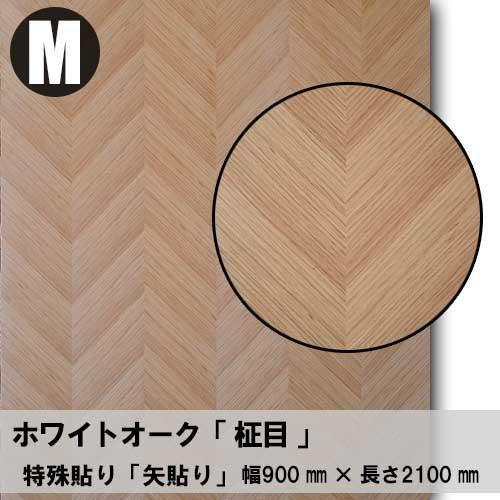 特殊貼り【Arrow矢貼り「オーク」】ツキ板合板M:900*2100
