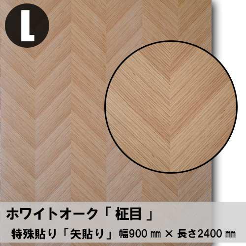 特殊貼り【Arrow矢貼り「オーク」】ツキ板合板L:900*2400