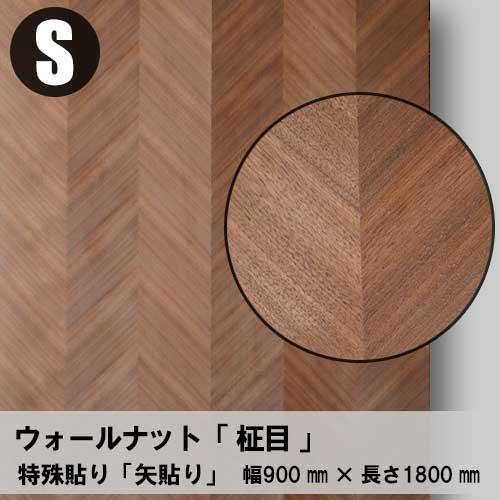 特殊貼り【Arrow矢貼り「Wナット」】ツキ板合板S:900*1800