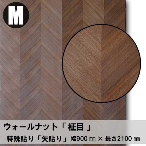 特殊貼り【Arrow矢貼り「Wナット」】ツキ板合板M:900*2100