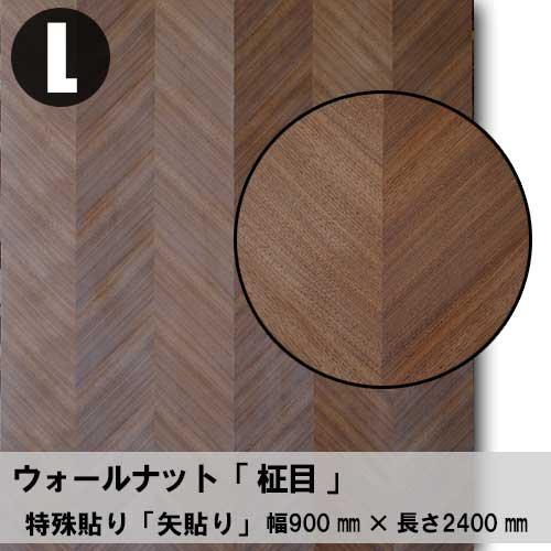 特殊貼り【Arrow矢貼り「Wナット」】ツキ板合板L:900*2400