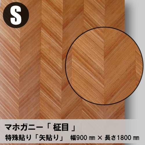 特殊貼り【Arrow矢貼り「マホガニー」】ツキ板合板S:900*1800