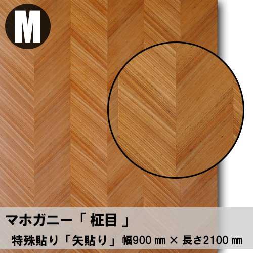 特殊貼り【Arrow矢貼り「マホガニー」】ツキ板合板M:900*2100