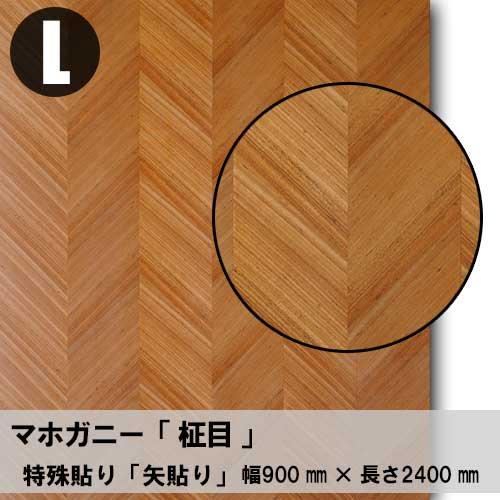 特殊貼り【Arrow矢貼り「マホガニー」】ツキ板合板L:900*2400