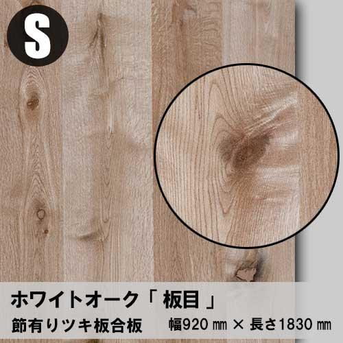 【節有りオーク】天然木のツキ板合板/天然木化粧合板/錬り付け合板