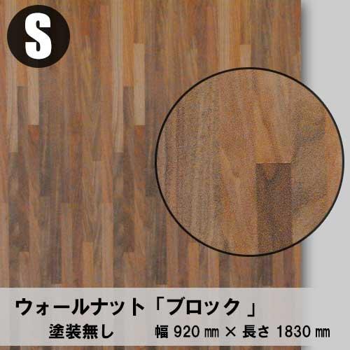 天然木のツキ板合板【ウォールナットブロック】S:3*6(練り付け合板/天然木化粧合板)