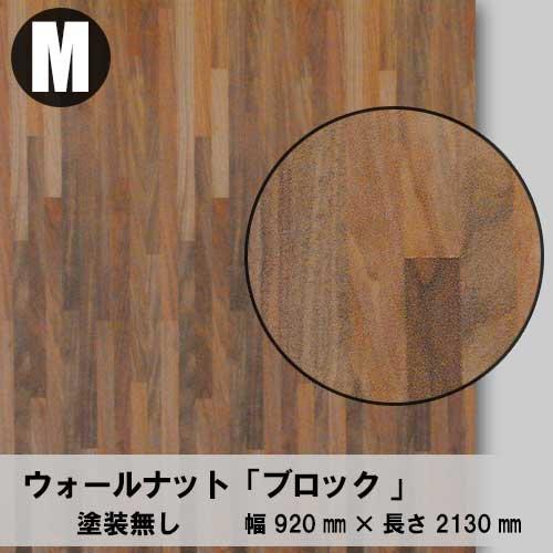 天然木のツキ板合板【ウォールナットブロック】M:3*7(練り付け合板/天然木化粧合板)