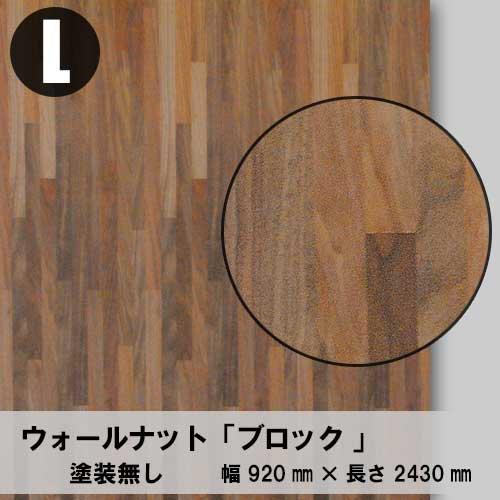 天然木のツキ板合板【ウォールナットブロック】L:3*8(練り付け合板/天然木化粧合板)