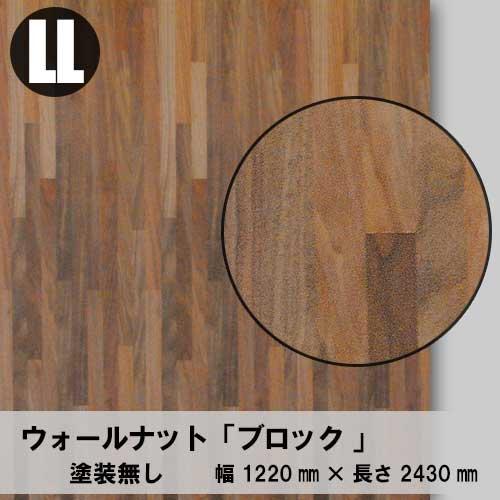 天然木のツキ板合板【ウォールナットブロック】LL:4*8(練り付け合板/天然木化粧合板)
