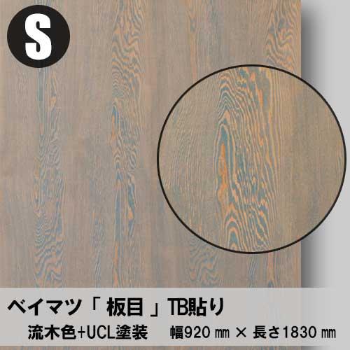 風化仕上げ流木色ツキ板合板【ベイマツ板目】