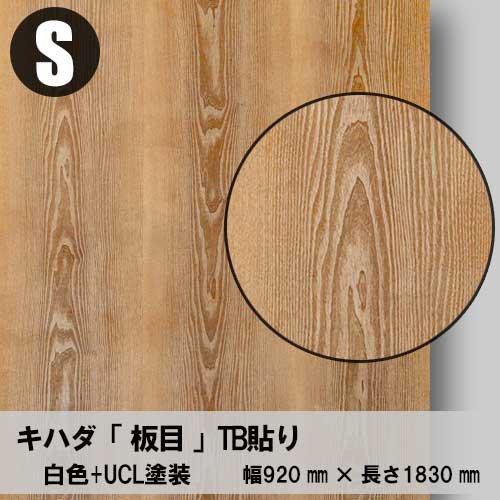 風化仕上げ白色ツキ板合板【キハダ板目】