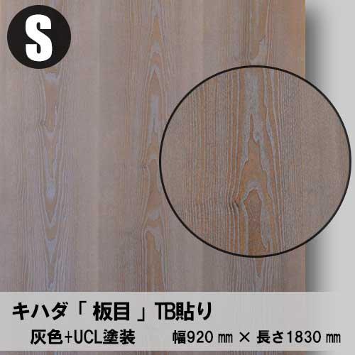 風化仕上げ灰色ツキ板合板【キハダ板目】