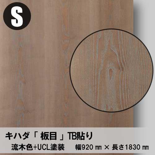 風化仕上げ流木色ツキ板合板【キハダ板目】