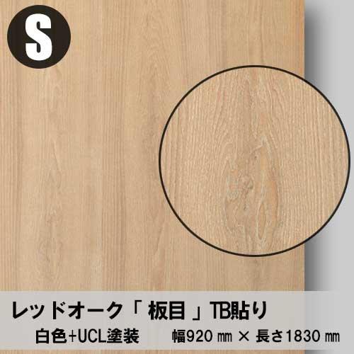 風化仕上げ白色ツキ板合板【レッドオーク板目】